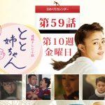 とと姉ちゃん 第59話 感想M 常子は、ドラマを面白くするために間違った選択をしたのです。