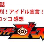 仮面ライダーゴースト 第36話 感想M 今回出て来た次回の三つの見所は、コレだ!