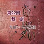 真田丸 第22回 感想M 実際の戦を防ぐために言葉での戦いが始まる!