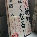 【書評】斎藤一人さんの『絶対、よくなる!』を読んで