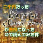 二千円だった『えんとう町のプペル』が無料になったので読んでみた件