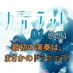 「カルテット」01感想1 最初の演奏は、まさかのドラクエ?!