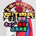 スーパーサラリーマン左江内氏(2)感想 キョン2暴言と店長米倉