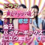 ドラマ『東京タラレバ娘』#01感想1 倫子バッターボックスに立つ