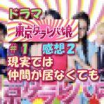 ドラマ『東京タラレバ娘』#01感想2 現実では仲間が居なくても