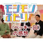 モシモノふたり【ベッキー休業中の私生活を全告白!】の感想