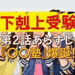 「下剋上受験」第2話 あらすじ 『〇〇塾』爆誕!