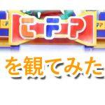 関口宏の東京フレンドパーク2017 新春ドラマ大集合SP!!を観て