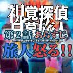 視覚探偵 日暮旅人 第2話あらすじ 旅人怒る!!