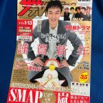 SMAP各人の記事が載っていると聴いてザテレビジョンを買ってみた件
