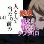 鉄血のオルフェンズ第41話 感想 戦え!戦え!!ラフタ!!!