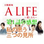 「A LIFE~愛しき人~」 第1話の感想 私の思う三つの見所