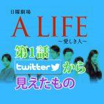 「A LIFE~愛しき人~」第1話Twitterから見えたもの