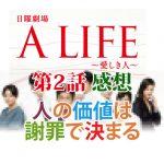 「A LIFE~愛しき人~」 第2話感想 人の価値は謝罪で決まる