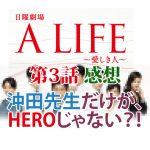 「A LIFE~愛しき人~」 第3話感想 沖田はHEROじゃない