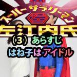 スーパーサラリーマン左江内氏(3)あらすじ はね子はアイドル