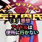 スーパーサラリーマン左江内氏(3)感想 アイドルは便所に行かない