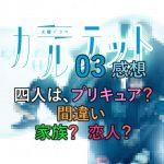「カルテット」03感想 四人は、プリキュア?間違い 家族?恋人?
