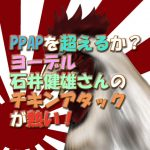 PPAPを超えるか?ヨーデル石井健雄さんのチキンアタックが熱い!