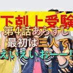 「下剋上受験」第4話あらすじ 最初は三人でえいえいおーー!