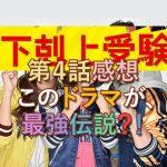 「下剋上受験」第4話感想 このドラマが、最強伝説?!