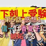 「下剋上受験」第5話感想1 信一は香夏子に嫉妬する