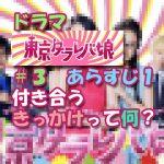 ドラマ『東京タラレバ娘』#3あらすじ 付き合うきっかけって 何?