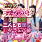 ドラマ『東京タラレバ娘』#3感想 三人とも既に非タラレバ娘