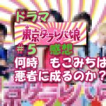 ドラマ 東京タラレバ娘#5感想 何時もこみちは悪者に成るのか?