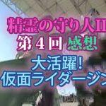 精霊の守り人II悲しき破壊神(4)感想 大活躍!仮面ライダージン