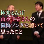 極楽とんぼ 山本圭壱さんの懺悔ソングを聴いて思ったこと