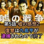 「嘘の戦争」第5話 嘘の感想2 復讐は九島亨が逮捕されたので終了