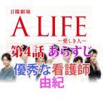「A LIFE~愛しき人~」 第4話あらすじ 優秀な看護師 由紀