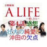 「A LIFE~愛しき人~」 第4話感想 壮大の純愛と沖田の欠点