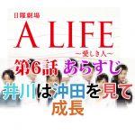 A LIFE~愛しき人~ 第6話あらすじ 井川は沖田を見て成長