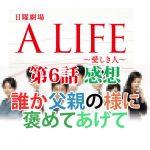 A LIFE~愛しき人~ 第6話感想 誰か父親の様に褒めてあげて