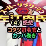スーパーサラリーマン左江内氏(4)感想 コタツ司令官とカッパ巻き