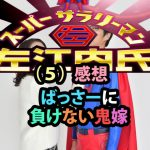 スーパーサラリーマン左江内氏(5)感想 ばっさーに負けない鬼嫁