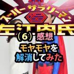 スーパーサラリーマン左江内氏(6)感想 モヤモヤを解消してみた件
