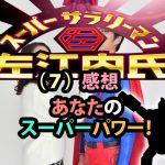 スーパーサラリーマン左江内氏(7)感想 あなたのスーパーパワー!