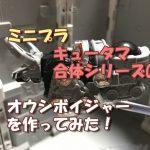 ミニプラ キュータマ合体シリーズ01 オウシボイジャーを作ってみた!