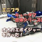 ミニプラ キュータマ合体シリーズ01 オオカミボイジャーを作った!