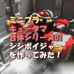ミニプラ キュータマ合体シリーズ01 シシボイジャーを作ってみた!