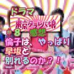 東京タラレバ娘#8感想 倫子は、やっぱり早坂と別れるのか?!
