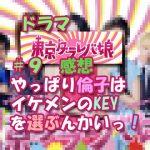 東京タラレバ娘#9感想 やっぱり倫子はイケメンのKEYを選ぶんかいっ!