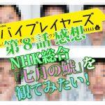 バイプレイヤーズ 第8話 感想 NHK総合「七月の鯱」を観てみたい!
