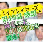バイプレイヤーズ 第10話 感想 純愛の末、夏川は光石を殴る!