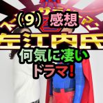 スーパーサラリーマン左江内氏(9)感想 何気に凄いドラマ!