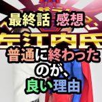 スーパーサラリーマン左江内氏最終回 普通に終わったのが、良い理由
