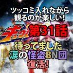 宇宙戦隊キュウレンジャー第31話感想 待ってました涙の怪盗BN団復活!